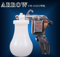 arrow Spot cleaning gun 1